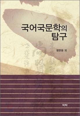 국어국문학의 탐구