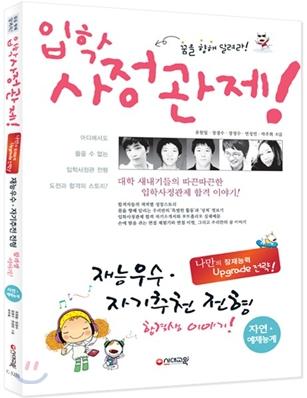 입학사정관제! 재능우수 자기추천 전형 합격생 이야기 (2010년)