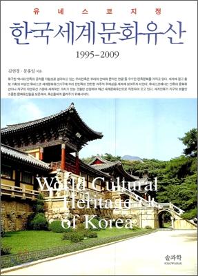 유네스코 지정 한국세계문화유산