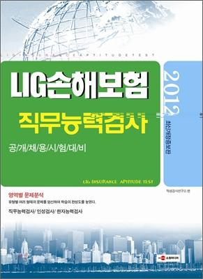 2012 LIG손해보험 직무능력검사