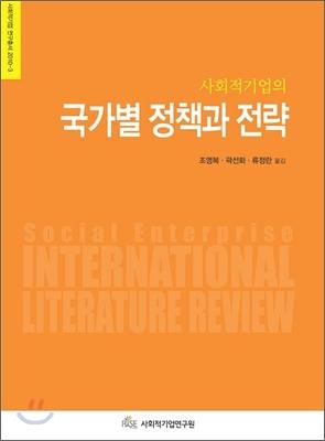 사회적기업의 국가별 정책과 전략
