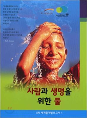 사람과 생명을 위한 물