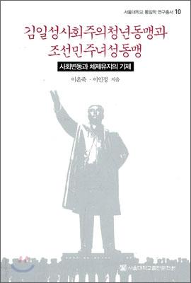 김일성사회주의청년동맹과 조선민주녀성동맹