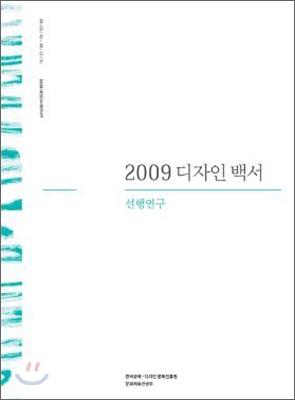 2009 디자인백서