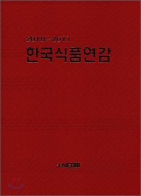 한국식품연감 2010-2011