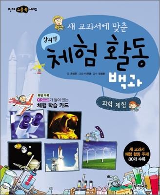 새 교과서에 맞춘 창의적 체험 활동 백과 : 과학 체험