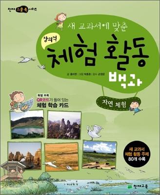 새 교과서에 맞춘 창의적 체험 활동 백과 : 자연 체험