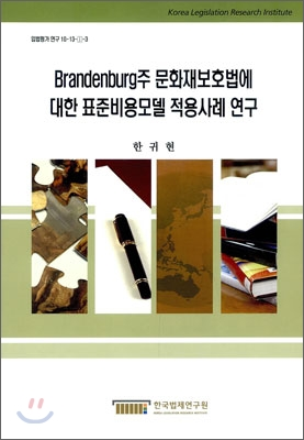 Brandenburg주 문화재보호법에 대한 표준비용모델 적용사례 연구