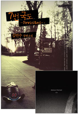 7번 국도 Revisited 특별판