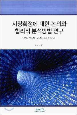 시장획정에 대한 논의와 합리적 분석방법 연구