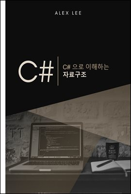 C#으로 이해하는 자료구조