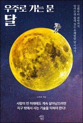우주로 가는 문 달