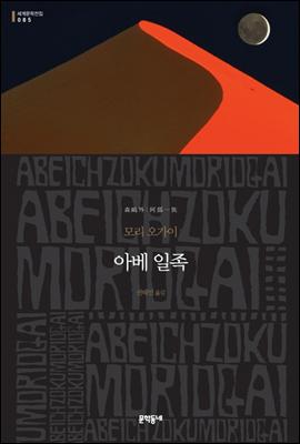 아베 일족