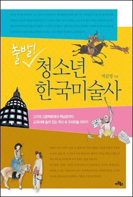 출발! 청소년 한국미술사