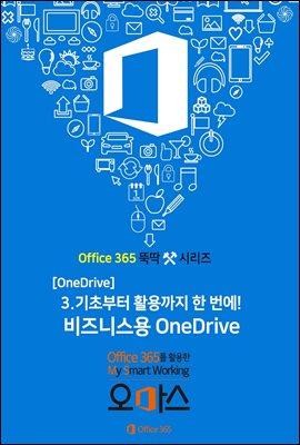 OneDrive 편, 기초부터 활용까지 한 번에! 비즈니스용 OneDrive - Office 365 뚝딱 시리즈 03