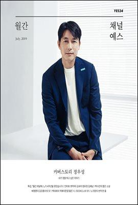 월간 채널예스 2019년 7월호