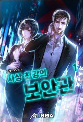 사상 최강의 보안관 01권