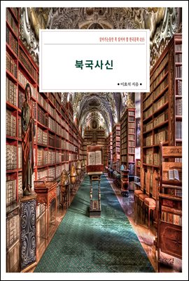 [대여] 북국사신