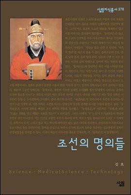 조선의 명의들 - 살림지식총서 278