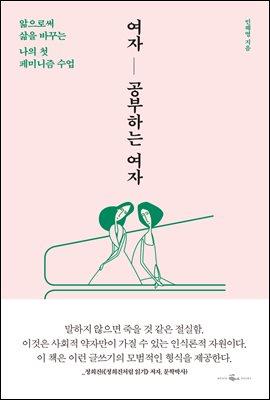 [5천원 페이백][대여] 여자 공부하는 여자