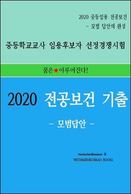2020 중등임용 전공보건 기출 - 모범답안