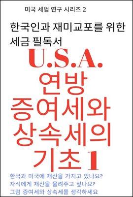 한국인과 재미교포를 위한 세금 필독서. U.S.A. 연방 증여세와 상속세의 기초 I