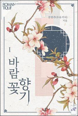 바람꽃 향기 1권