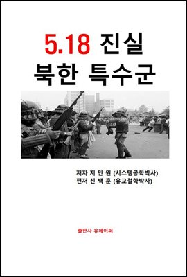 5.18팩트로만 증명된 북한 특수군