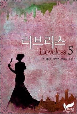 러브리스(Loveless)  5권