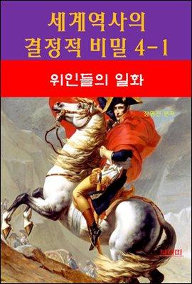 세계역사 결정적 비밀 4-1-위인들의 일화