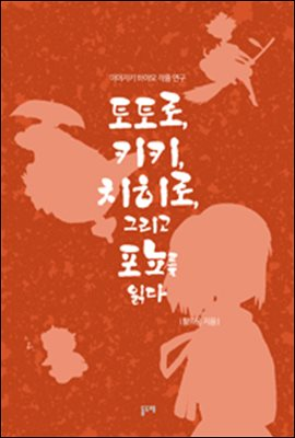 미야자키 하야오 작품 연구 : 토토로, 키키, 치히로 그리고 포뇨를 읽다