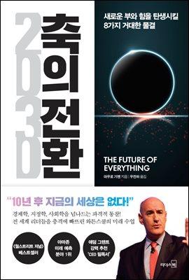 [대여] 2030 축의 전환