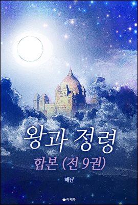 왕과 정령 (전9권/완결합본)