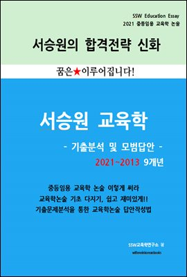 2021 중등임용 교육학 9개년 기출분석 및 모범답안