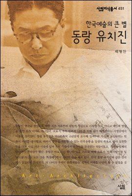 한국예술의 큰 별 동량 유치진 - 살림지식총서 451