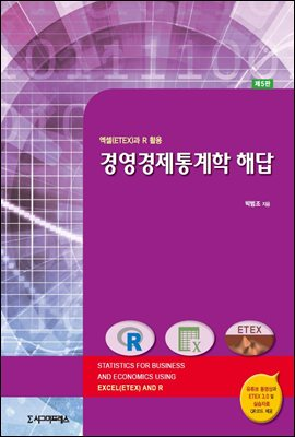 경영경제통계학 해답 (제5판)