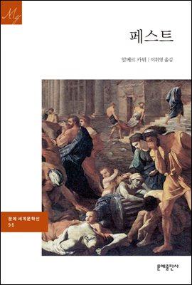 [대여] 페스트 - 문예 세계문학선 096