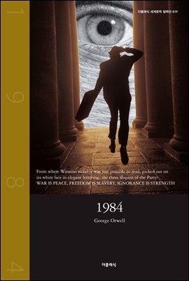 1984 (영문판)