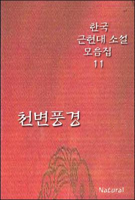 한국 근현대 소설 모음집 11