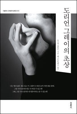 [대여] 도리언 그레이의 초상 (한글판 + 영문판)