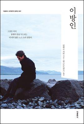 [대여] 이방인 (한글판+영문판)