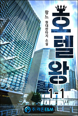 [세트] 호텔왕 (총8권/완결)