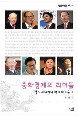 중화 경제의 리더들 - 살림지식총서 331