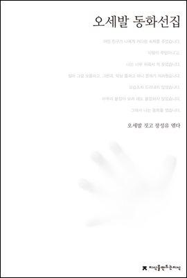 오세발 동화선집 - 한국동화문학선집