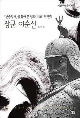 장군 이순신 - 살림지식총서 462
