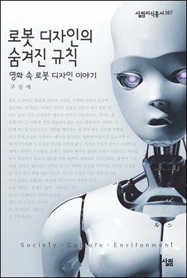 로봇 디자인의 숨겨진 규칙 - 살림지식총서 367