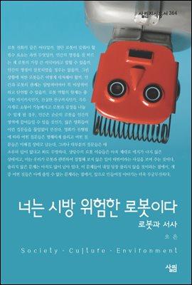 너는 시방 위험한 로봇이다 - 살림지식총서 364