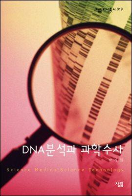 DNA분석과 과학수사 - 살림지식총서 319