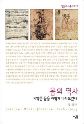 몸의 역사