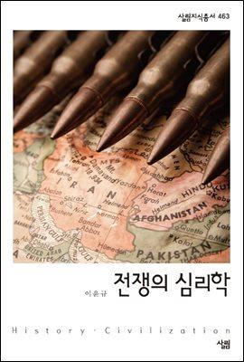 전쟁의 심리학 - 살림지식총서 463